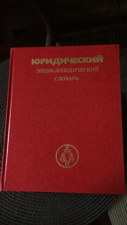 Юридический энциклопедический словарь 1984