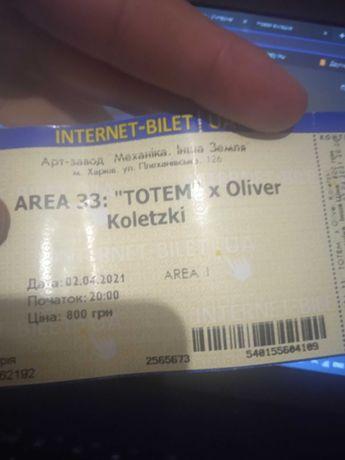 """Билет на концерт """"TOTEM"""" x Oliver Koletzki в Харькове 19.06.2021"""