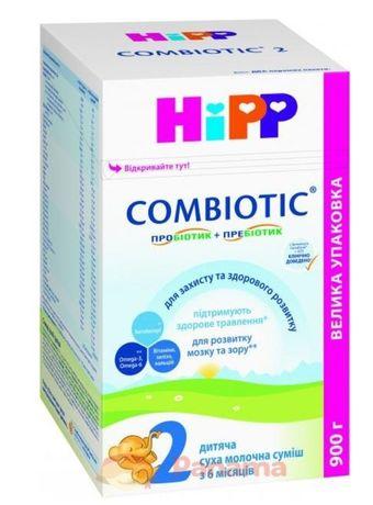Hipp Combiotiс 2 смесь 900 гр. 15 пачек