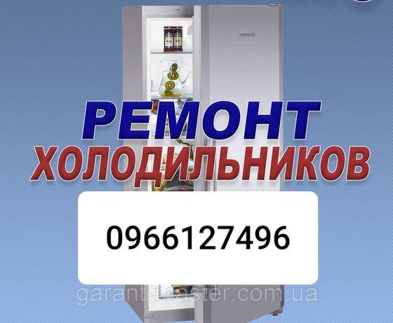 Ремонт холодильників холодильников