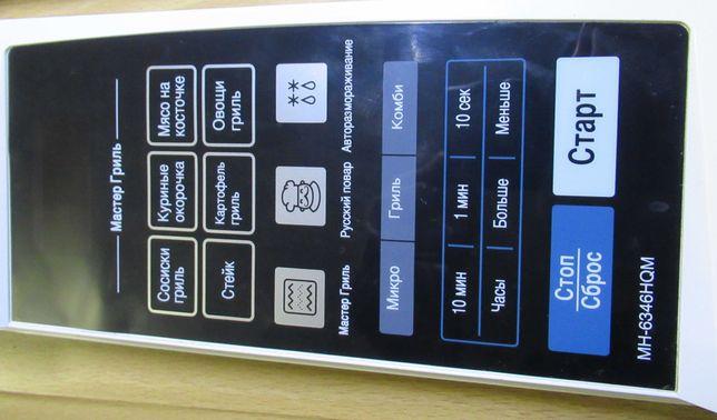 Сенсорная панель управления для микроволновки МН-6346НQM