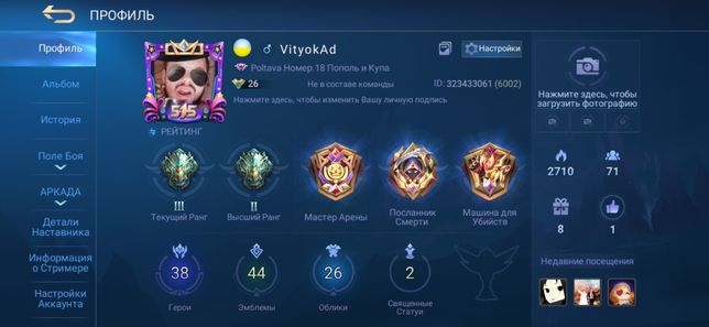 Акаунт в Mobile Legends