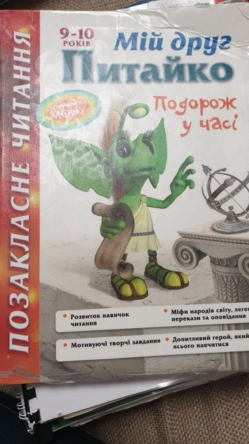 Учебник Мій друг Питайко , 4 класс(9-10 років)