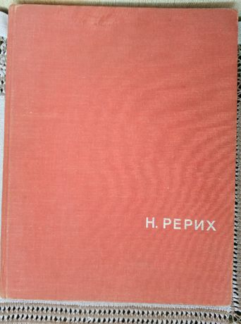 Альбом репродукций Н.Рерих. Москва. 1968год.
