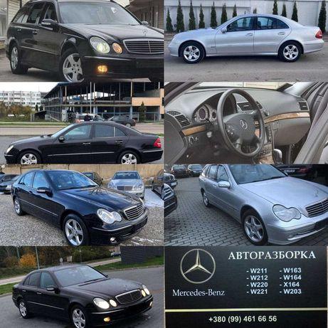 Авторазборка Шрот Запчасти Mercedes w211 w203 w221 w212 w164 x164