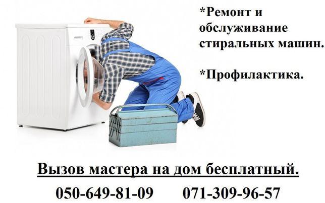 Ремонт стиральных машин всех моделей. Любой сложности