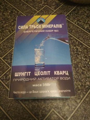 """Природный активатор воды """"Сила трех минералов"""" набор 3"""