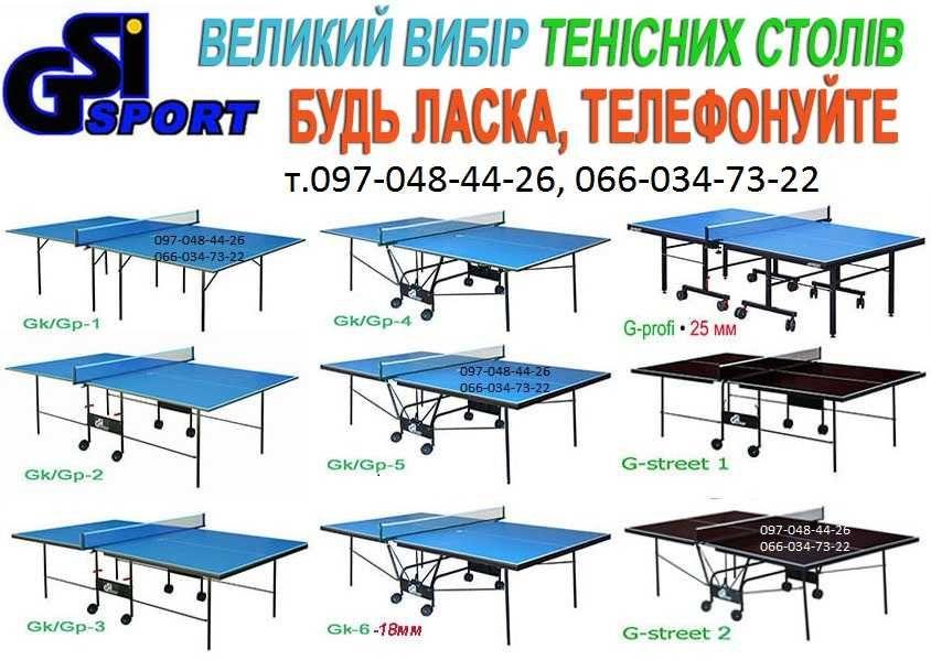 Тенісні столи. Новые теннисные столы. Теннис настольный тенисный