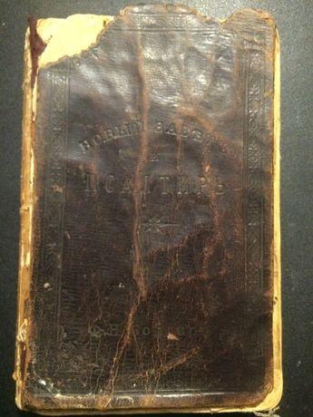 Новый Заветъ и Псалтырь 608 страниц антиквариат