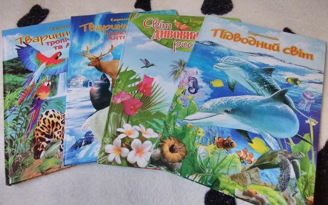 Енциклопедія для дітей рослинний і тваринний світ