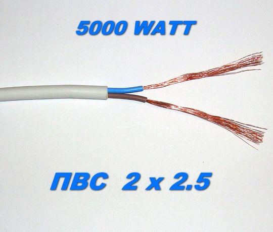 Гибкий медный провод ПВС 2х 2.5 кабель ВВГНГ ШВВП КГ 5 кВт. 2/ 2.5
