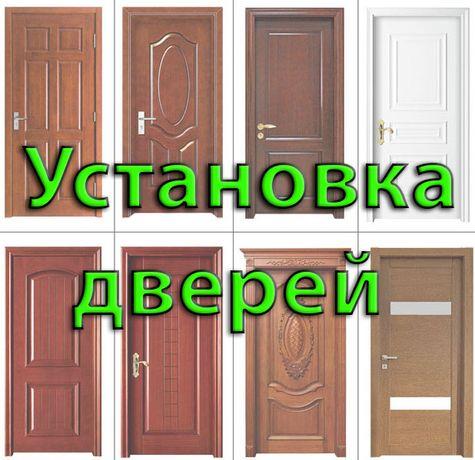 Установка межкомнатных дверей с гарантией