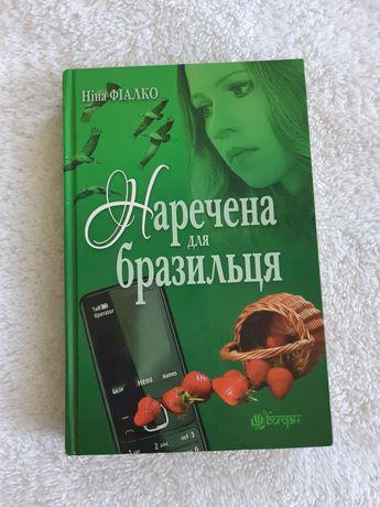 """Роман """"Наречена для бразильця"""" Ніна Фіалко"""
