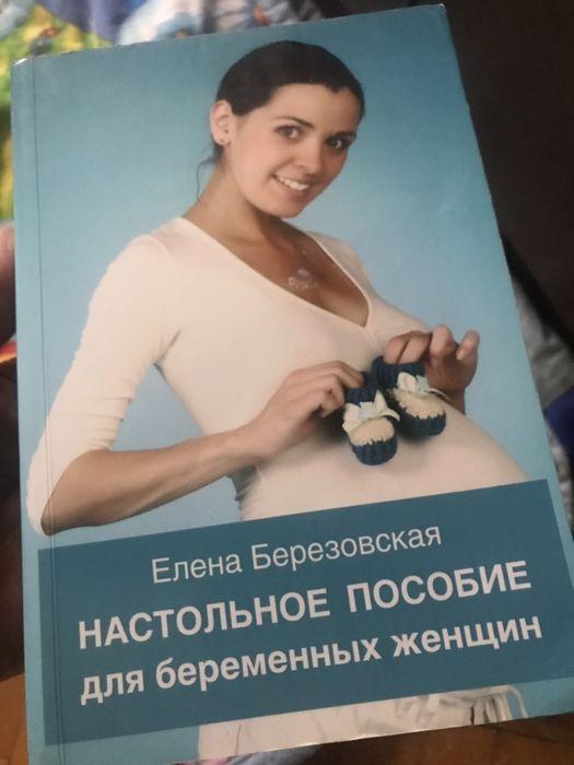 Продам книгу Настольное пособие для беременных Березовская Мариуполь - изображение 1