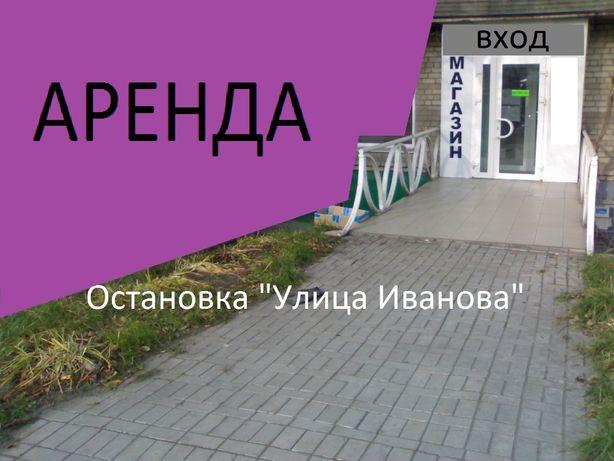 Аренда ул.Иванова 81а