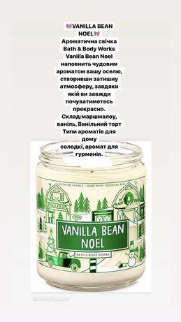 Ароматическая свечка с ванилью
