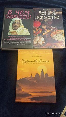 Путешествие домой, Прабхупада, вайшнав, веды
