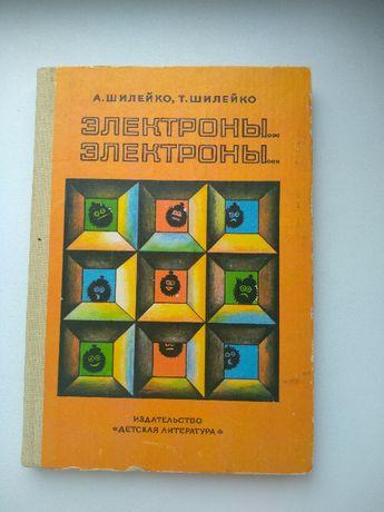 Книга.Шилейко Т.И. Шилейко А.В. Электроны…электроны.Познавательная.