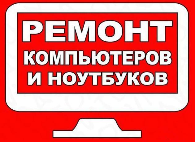 РЕМОНТ КОМПЬЮТЕРОВ принтеров Заправка картриджей Приднепровск