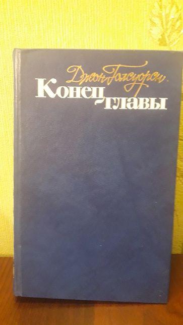 Книга Джон Голсуорси