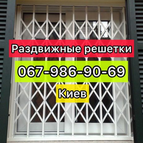Раздвижные металлические решетки на окна и двери с установкой в Киеве
