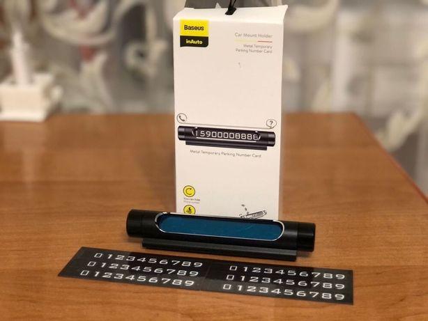 Автовизитка, номер телефона для парковки, табличка с телефоном в авто
