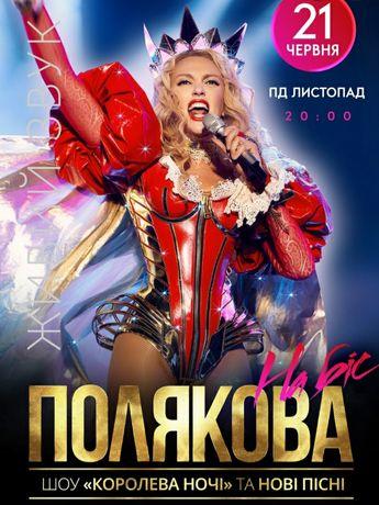 СРОЧНО!!! 2 билета на Олю полякову