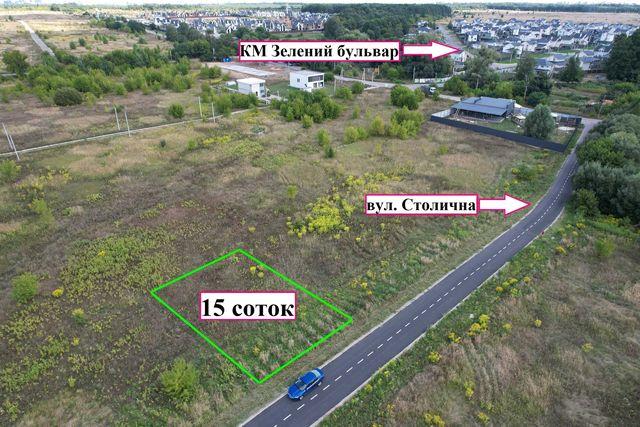 Продаж ділянки 15 соток асфальт Білогородка поруч Шевченкове