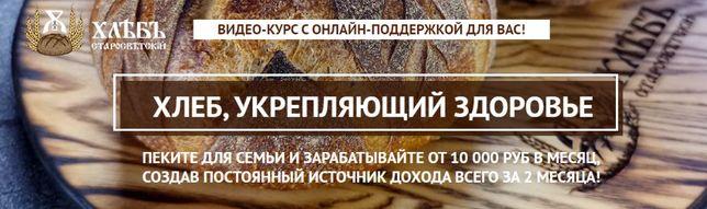 Хлеб, укрепляющий здоровье Светлана Аристова