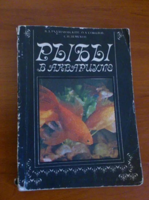 Рыбы в аквариуме издание 1980 года.