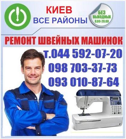 Ремонт швейных машин Киев все районы недорого.