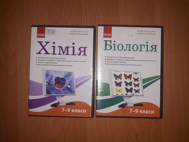 Мастер-класс (уроки) по биологии и химии
