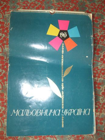 Календарь Мальовнича Україна 1965 без одного листа