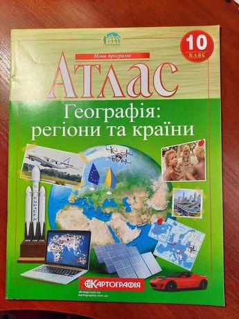 Атлас 10 клас. Видавництво Картографія