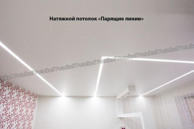 Натяжные потолки от Potolkoff, Гарантия 12 лет, Днепровский район