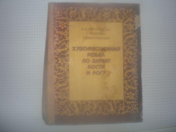 одним лотом редкие книги ссср. 8 шт. №2.