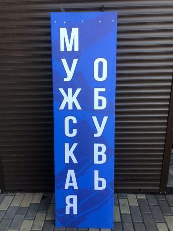 """Реклама """"Мужская обувь"""" 2000 руб"""