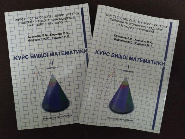 Книги с высшей математике 1-2 часть