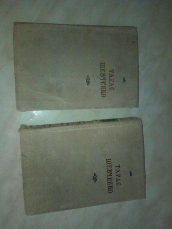 Тарас Шевченко поезії 1955р. 1-2частина книги