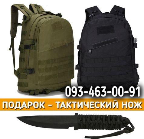 Рюкзак тактический 45л черный и песок + Подарок