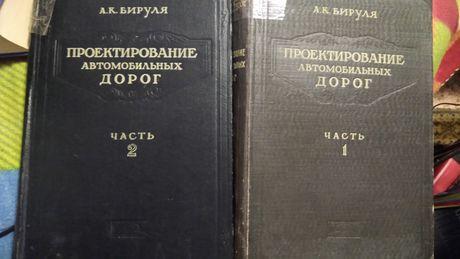 Проектирование автомобильных дорог в двух томах Бируля А.К