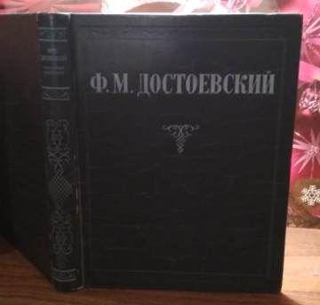 Ф.М. Достоевский, избранные сочинения, 1947г.