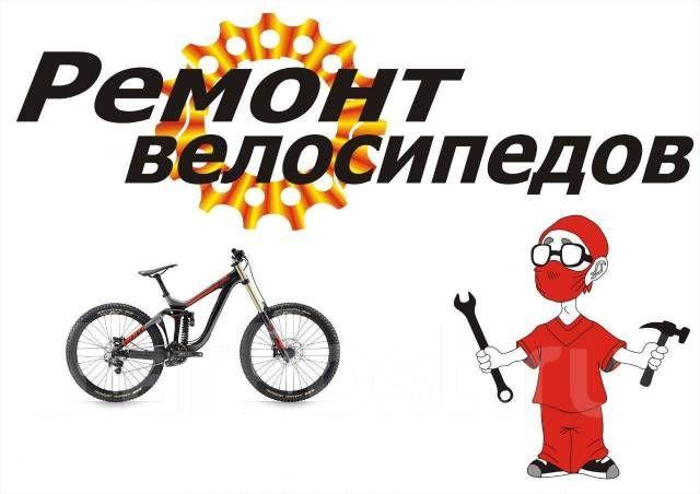 Ремонт і обслуговування велосипедів.