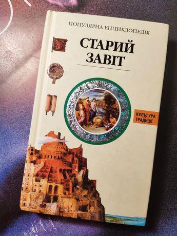"""""""Старий завіт"""" популярна енциклопедія"""