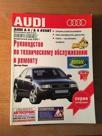 Книга Audi a4 b6 бензин  руководство по ремонту