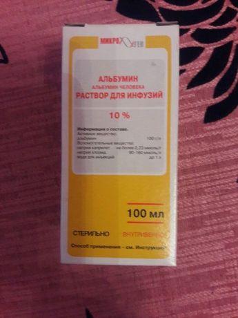 Альбумин раствор для инфузий 10%