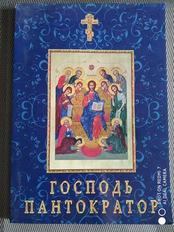 Продам подарочную книгу Господь Пантократор.
