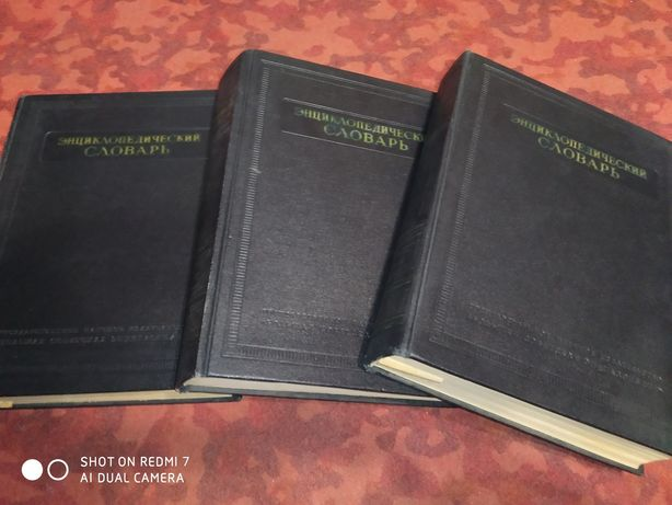Энциклопедический словарь три тома 1954 год