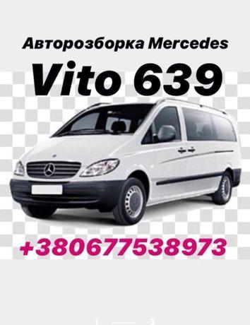 Авторазборка шрот Mercedes Vito 639 Вито Віто двигатель кузов запчасти