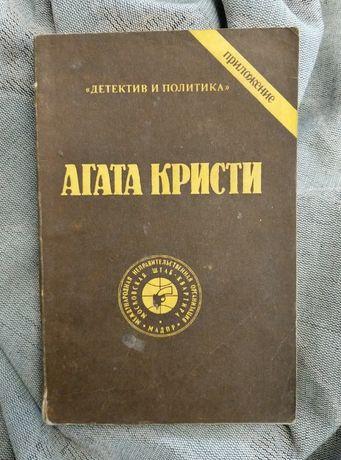 """Агата Кристи """"Сочинения. Том второй"""""""